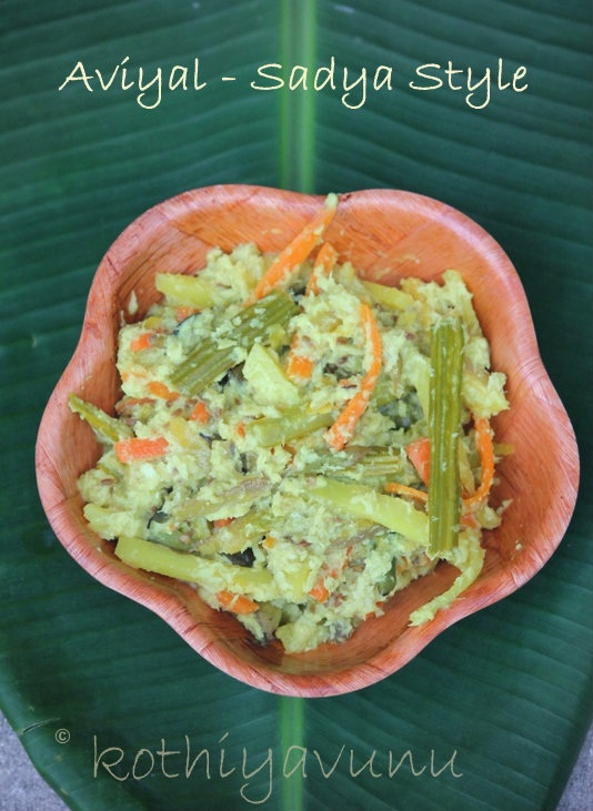 Aviyal avial recipe kerala sadya recipes mixed vegetables in aviyal avial recipe kerala sadya recipes mixed vegetables in thick coconut paste forumfinder Gallery