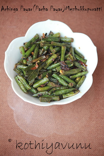 Achinga Payar (Pacha Payar) Mezhukkupuratti / Long Beans Stir Fry
