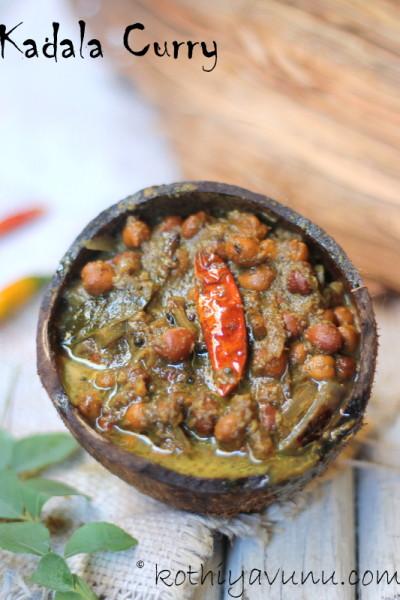 Kerala Kadala Curry Recipe – Puttu Kadala Curry Recipe –  Black Chickpea in Roasted Coconut Gravy