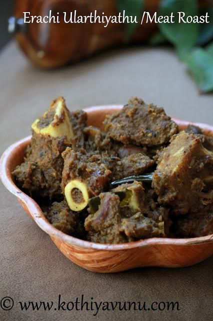 Nadan Erachi Ularthiyathu - Kerala Mutton Roast  kothiyavunu.com